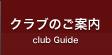 クラブのご案内