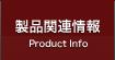 製品関連情報