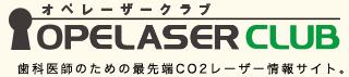 オペレーザークラブ|歯科医師のための最先端CO2レーザー情報サイト。