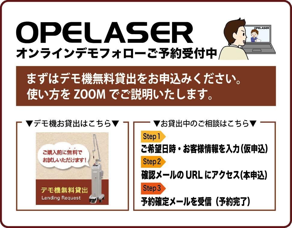 日本で最大級のCO2レーザーに関する会員情報サイト。