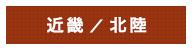 近畿/北陸