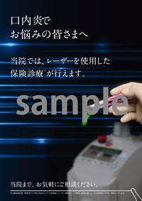 laser-posterレーザー