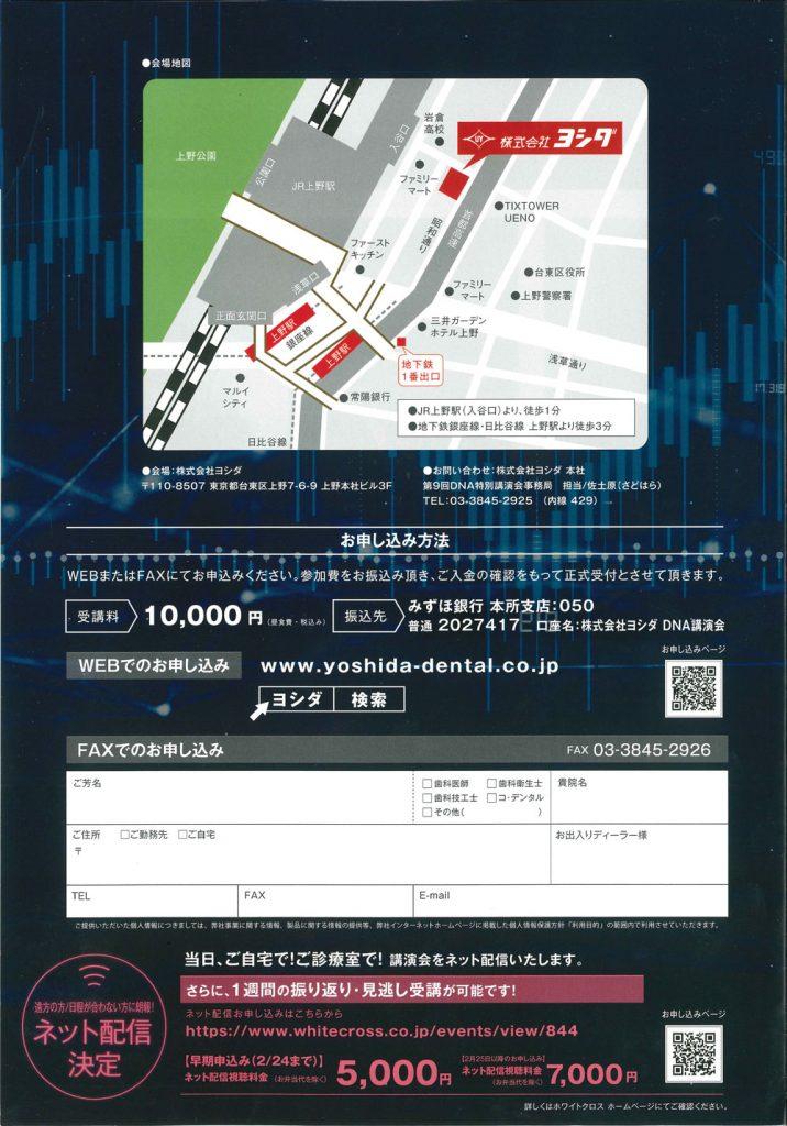 2019.3.24DNA特別講演会-4
