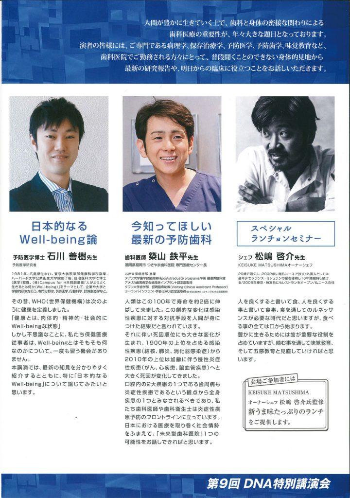 2019.3.24DNA特別講演会-3