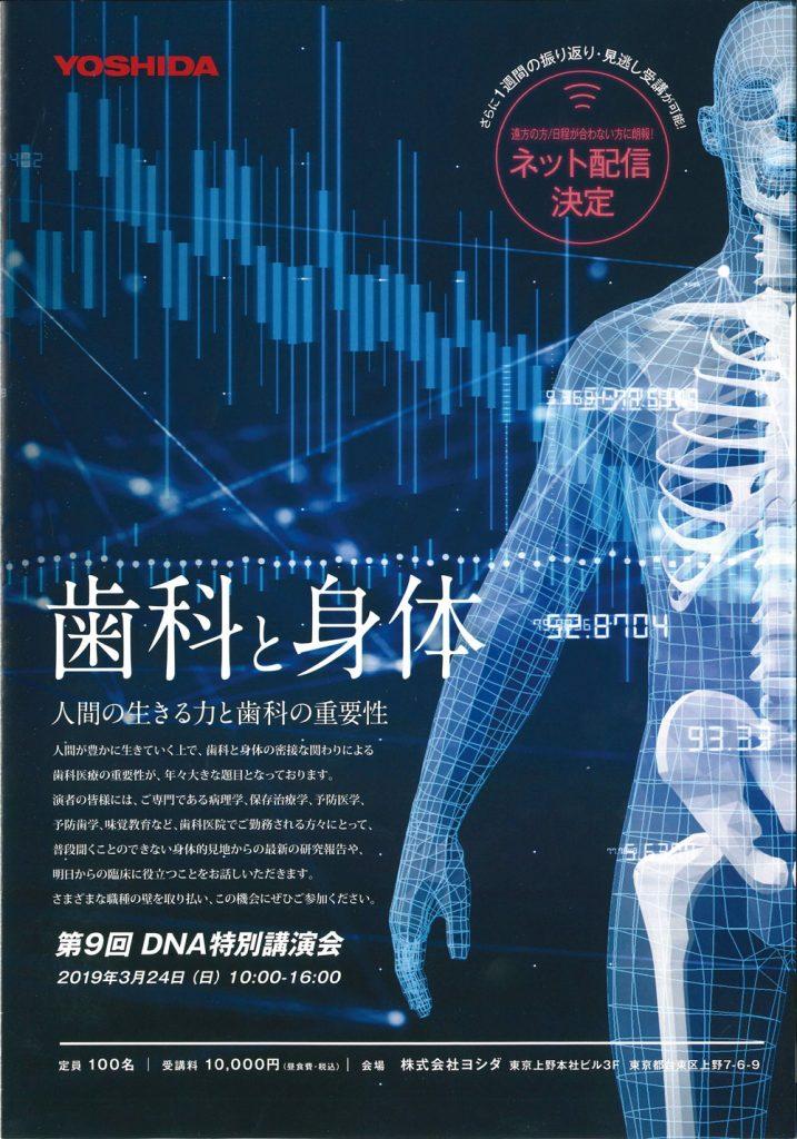 2019.3.24DNA特別講演会-1